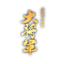 松本市南松本の焼肉は「焼肉ハウス大将軍」